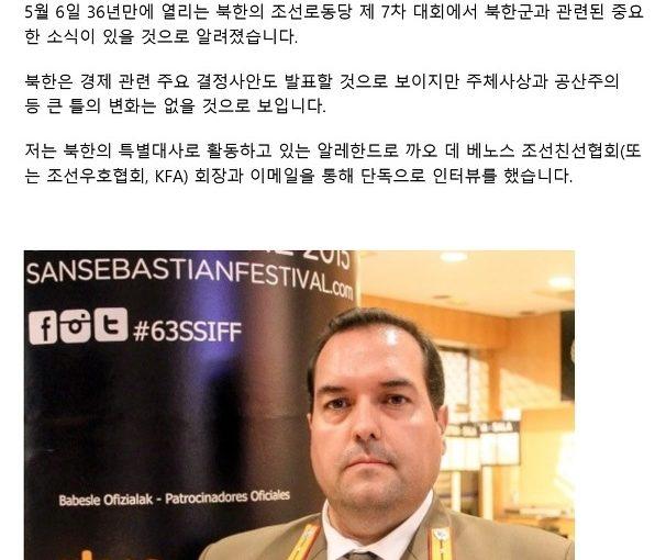 7차 당대회 앞두고 주목받는 북한 특별대사