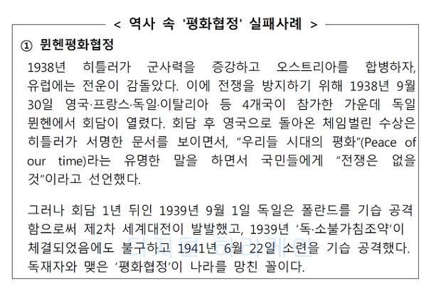 """국방부 """"북한 핵포기 안하면 평화협정 논의 불가"""""""