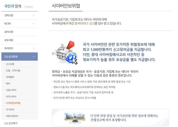 국정원 사이버위협 정보제공에 1000만원 지급