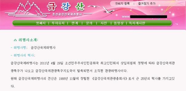 """북한 """"금강산 투자 시 50년까지 토지 임대"""""""
