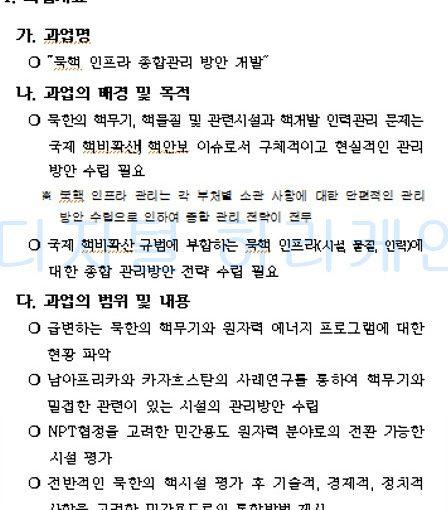 한국원자력통제기술원, 북핵 인프라 관리 방안 마련