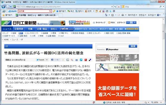 (2012-09-05) 일본, 한국 데이터센터 사업에 독도문제 거론