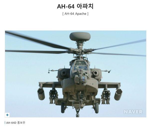 """북한 """"남한 아파치 헬기 도입은 악랄한 도전"""""""