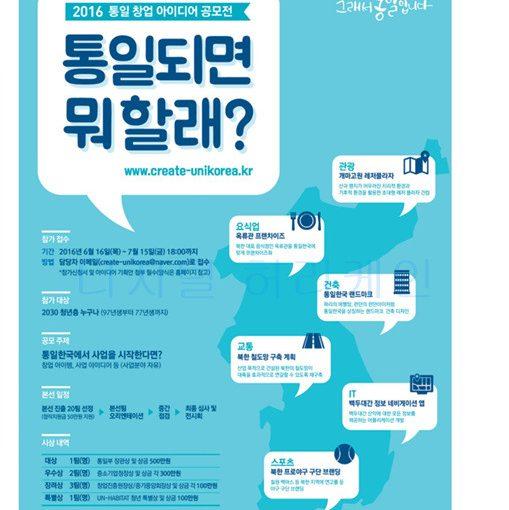 2016 통일 창업 아이디어 공모전 개최