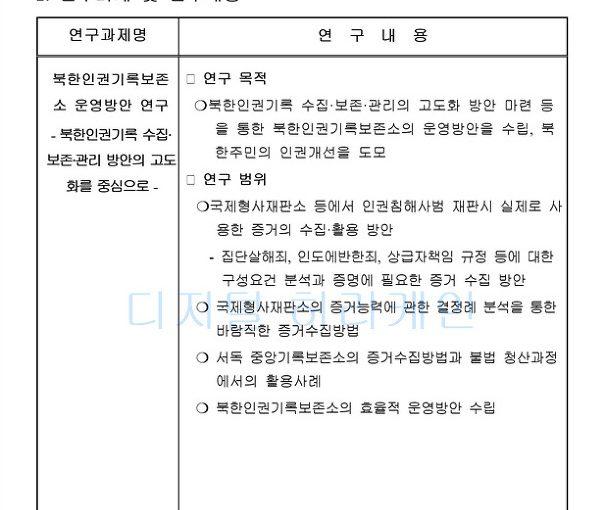 법무부, 북한인권기록보존소 운영 고도화 추진