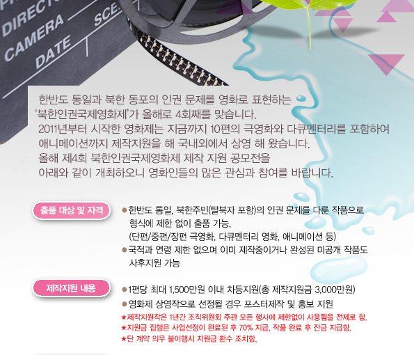 제4회 북한인권국제영화제 제작지원작 공모
