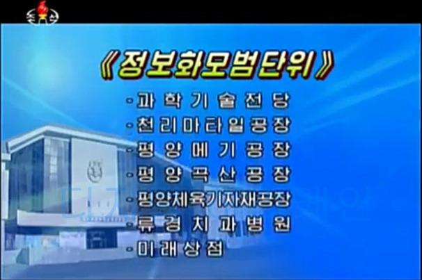북한이 자체 선정한 10대 IT기업은?